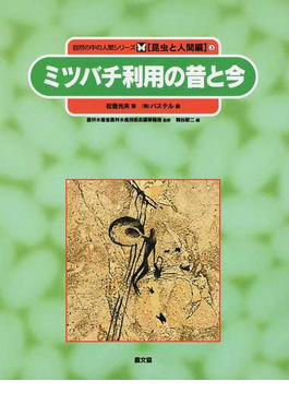 自然の中の人間シリーズ 昆虫と人間編 3 ミツバチ利用の昔と今