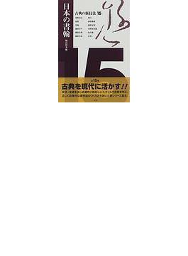 古典の新技法 15 日本の書翰