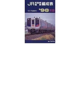 JR気動車客車編成表 '98年版