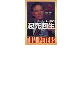 トム・ピーターズの起死回生
