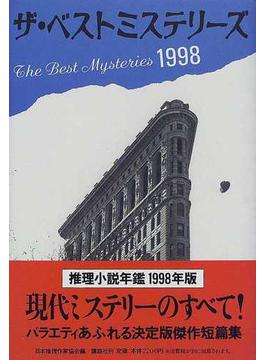 ザ・ベストミステリーズ 推理小説年鑑 1998