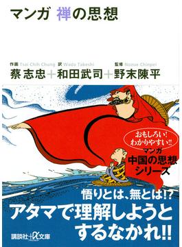 マンガ禅の思想(講談社+α文庫)