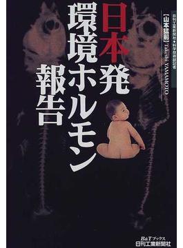 日本発環境ホルモン報告