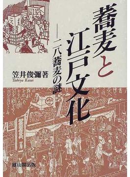 蕎麦と江戸文化 二八蕎麦の謎
