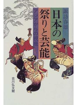 日本の祭りと芸能 アジアからの視座