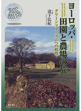 ヨーロッパ・田園と農場の旅 グリーンツーリズムへの招待