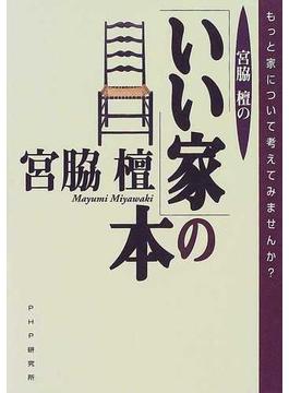 宮脇檀の「いい家」の本 もっと家について考えてみませんか?
