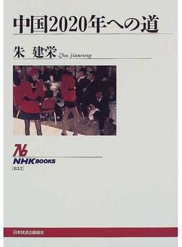 中国2020年への道(NHKブックス)