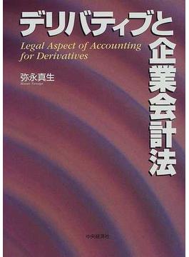 デリバティブと企業会計法