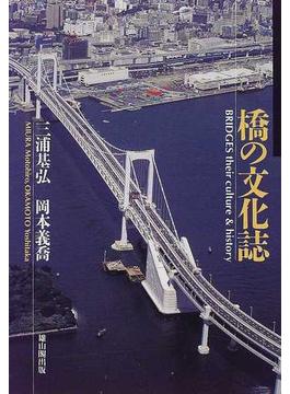 橋の文化誌