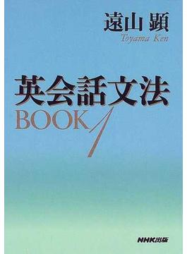英会話文法BOOK 1