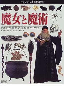 ビジュアル博物館 第70巻 魔女と魔術