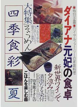 四季食彩 '98夏号 特別企画・ダイアナ元妃の食卓