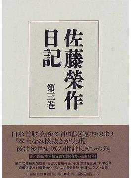佐藤栄作日記 第3巻