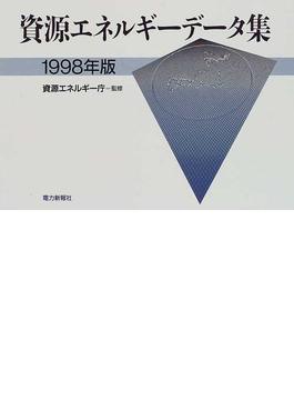 資源エネルギーデータ集 1998年版