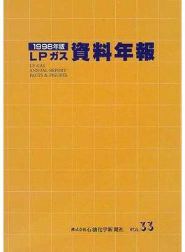 LPガス資料年報 Vol.33(1998年版)