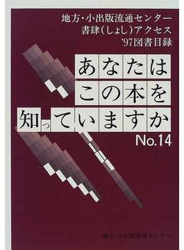 あなたはこの本を知っていますか 地方・小出版流通センター 書肆アクセス 取扱い図書目録 No.14('97)