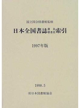 日本全国書誌書名・著者名索引 1997年版