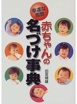 幸運な画数赤ちゃんの名づけ事典