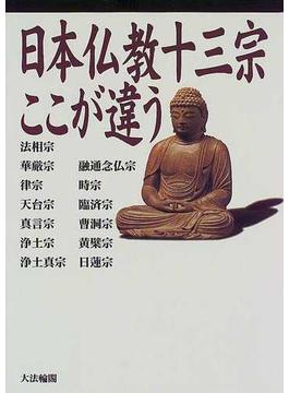 日本仏教十三宗ここが違う