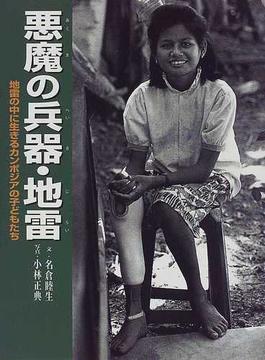 悪魔の兵器・地雷 地雷の中に生きるカンボジアの子どもたち