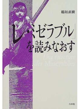 「レ・ミゼラブル」を読みなおす