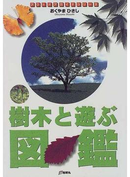 樹木と遊ぶ図鑑 いろんな木と話をする方法
