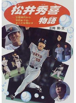 松井秀喜物語 少年時代から今日までの、すべてを明かす