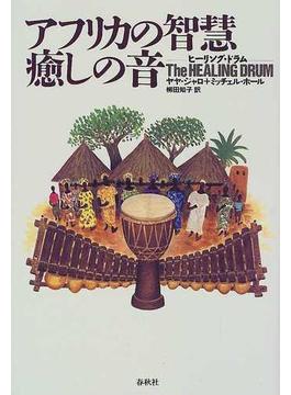 アフリカの智慧、癒しの音 ヒーリング・ドラム