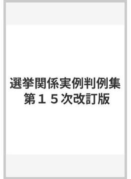 選挙関係実例判例集 第15次改訂版