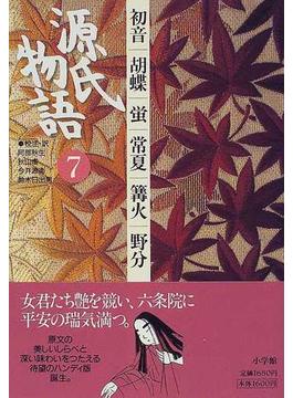 源氏物語 7 初音 胡蝶 蛍 常夏 篝火 野分(古典セレクション)