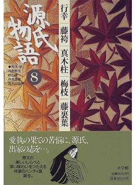 源氏物語 8 行幸 藤袴 真木柱 梅枝 藤裏葉(古典セレクション)