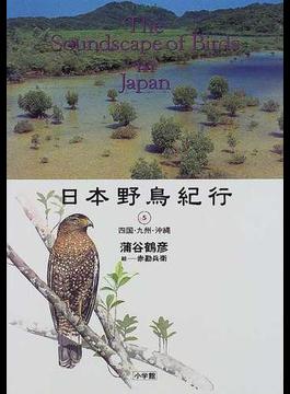 日本野鳥紀行 5 四国・九州・沖縄
