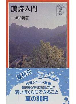 漢詩入門(岩波ジュニア新書)