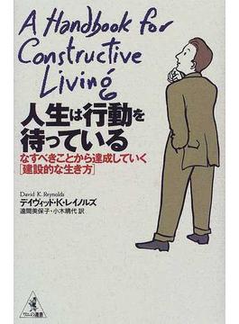 人生は行動を待っている なすべきことから達成していく「建設的な生き方」