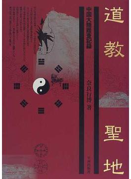 道教聖地 中国大陸踏査記録