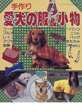 手作り愛犬の服&小物 かんたんに作れる可愛いデザインいろいろ
