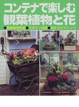 コンテナで楽しむ観葉植物と花 観葉植物図鑑 サボテン図鑑 植え方テクニック