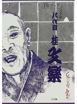 八代目桂文楽 完全版 CDブック