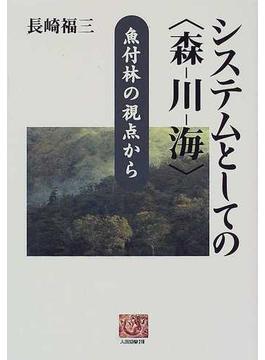 システムとしての〈森−川−海〉 魚付林の視点から