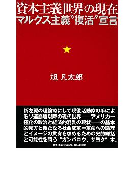 """資本主義世界の現在 マルクス主義""""復活""""宣言"""