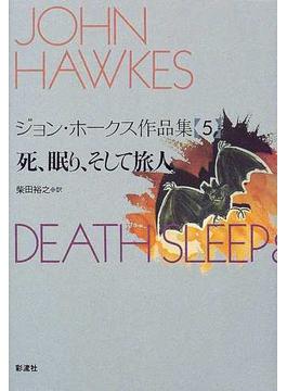 ジョン・ホークス作品集 5 死、眠り、そして旅人