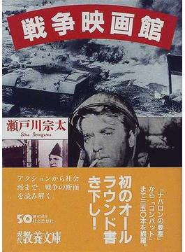 戦争映画館