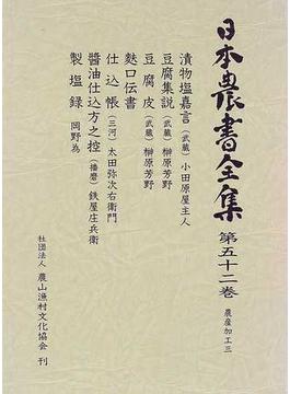 日本農書全集 52 農産加工 3