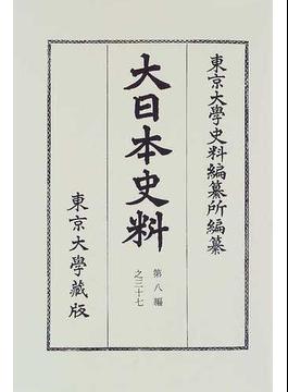 大日本史料 第8編之37 後土御門天皇