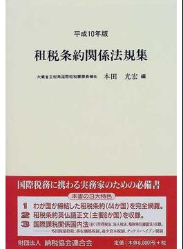租税条約関係法規集 平成10年版
