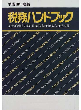 税務ハンドブック 平成10年度版