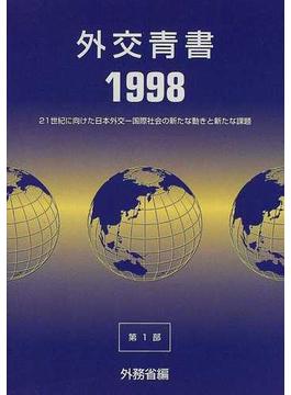 外交青書 第41号(平成10年版)第1部 21世紀に向けた日本外交−国際社会の新たな動きと新たな課題