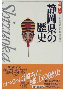 静岡県の歴史