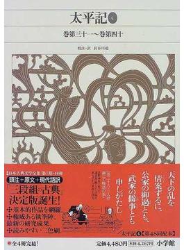 新編日本古典文学全集 57 太平記 4 巻第三十一〜巻第四十